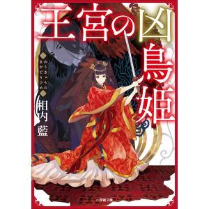 王宮の凶鳥姫 電子書籍版 / 相内藍|ebookjapan