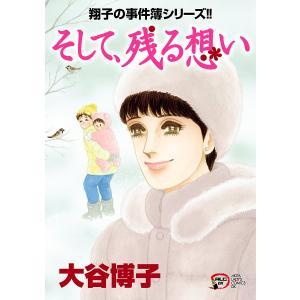 翔子の事件簿シリーズ!! (29) そして、残る想い 電子書籍版 / 大谷博子|ebookjapan