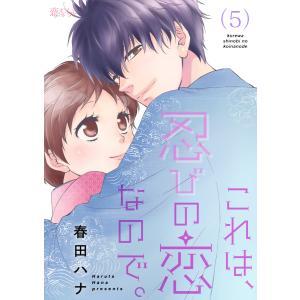 【初回50%OFFクーポン】これは、忍びの恋なので。 (5) 電子書籍版 / 春田ハナ ebookjapan