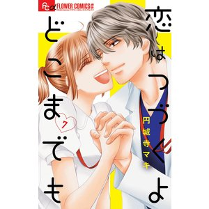 恋はつづくよどこまでも (7) 電子書籍版 / 円城寺マキ|ebookjapan