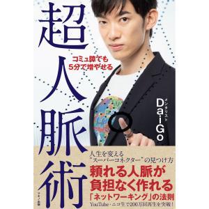 著:メンタリストDaiGo 出版社:マキノ出版 提供開始日:2019/03/14 タグ:趣味・実用 ...