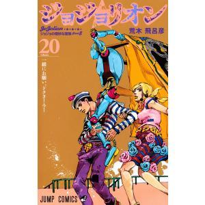 【初回50%OFFクーポン】ジョジョリオン【モノクロ版】 (20) 電子書籍版 / 荒木飛呂彦 ebookjapan