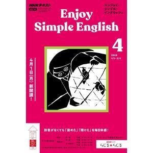 NHKラジオ エンジョイ・シンプル・イングリッシュ編集部 出版社:NHK出版 連載誌/レーベル:NH...