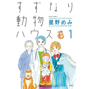 すずなり動物ハウス (1) 電子書籍版 / 星野めみ|ebookjapan