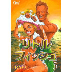 リトルフィッシュ (5) 電子書籍版 / RYO ebookjapan