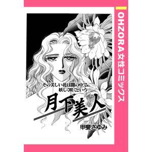 月下美人 【単話売】 電子書籍版 / 甲斐さゆみ|ebookjapan
