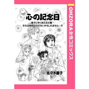 心の記念日 【単話売】 電子書籍版 / 佐々木慶子 ebookjapan