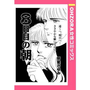 8日目の朝 【単話売】 電子書籍版 / 甲斐さゆみ|ebookjapan
