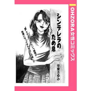 シンデレラのため息 【単話売】 電子書籍版 / 甲斐さゆみ|ebookjapan