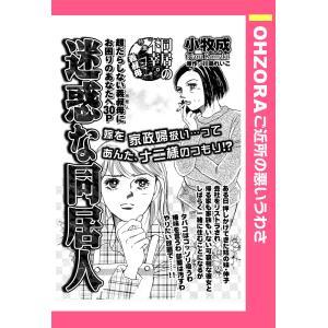 迷惑な同居人 【単話売】 電子書籍版 / 小牧成 川島れいこ|ebookjapan