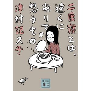 二度寝とは、遠くにありて想うもの 電子書籍版 / 津村記久子