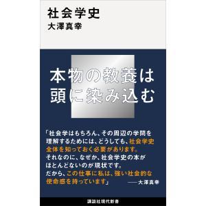 社会学史 電子書籍版 / 大澤真幸|ebookjapan