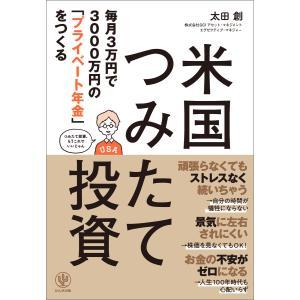 毎月3万円で3000万円の「プライベート年金」をつくる 米国つみたて投資 電子書籍版 / 著:太田創