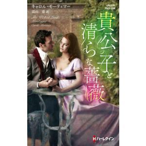 貴公子と清らな薔薇 電子書籍版 / キャロル・モーティマー 翻訳:高山恵|ebookjapan