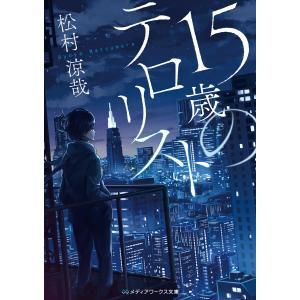 15歳のテロリスト 電子書籍版 / 著者:松村涼哉|ebookjapan