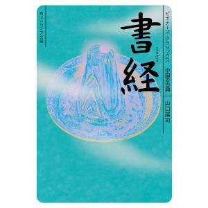 書経 ビギナーズ・クラシックス 中国の古典 電子書籍版 / 著者:山口謠司 ebookjapan