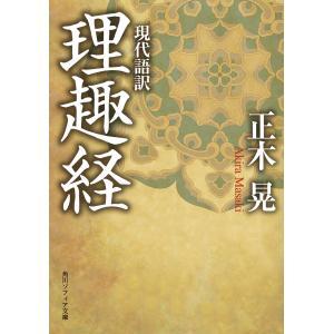 現代語訳 理趣経 電子書籍版 / 著者:正木晃 ebookjapan