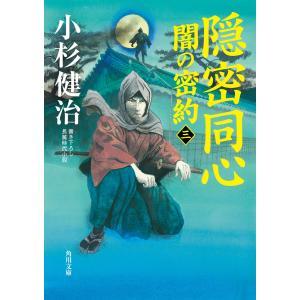 隠密同心 闇の密約(三) 電子書籍版 / 著者:小杉健治 ebookjapan