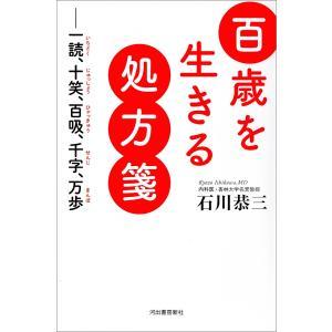 百歳を生きる処方箋 電子書籍版 / 石川恭三