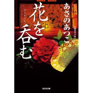 花を呑む 電子書籍版 / あさのあつこ|ebookjapan