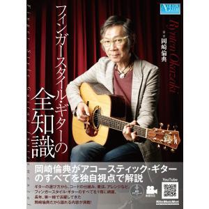 フィンガースタイル・ギターの全知識 電子書籍版 / 著:岡崎倫典|ebookjapan