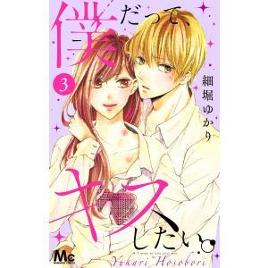 僕だって、キスしたい。 (3) 電子書籍版 / 細堀ゆかり|ebookjapan
