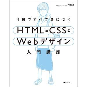 1冊ですべて身につくHTML & CSSとWebデザイン入門講座 電子書籍版 / Mana