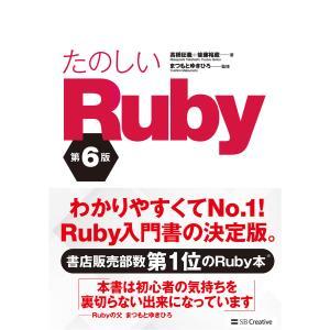 たのしいRuby 第6版 電子書籍版 / 高橋征義/後藤裕蔵/まつもとゆきひろ