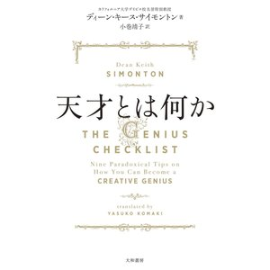 天才とは何か 電子書籍版 / ディーン・キース・サイモントン/小巻靖子|ebookjapan