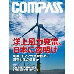 海事総合誌COMPASS2019年3月号 洋上風力発電、日本に夜明け 制度・インフラ整備徐々に 潜在力生かせるか 電子書籍版 ebookjapan