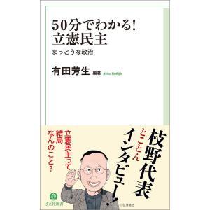 50分でわかる! 立憲民主 電子書籍版 / 著:有田芳生