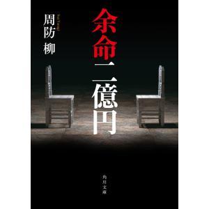 余命二億円 電子書籍版 / 著者:周防柳|ebookjapan