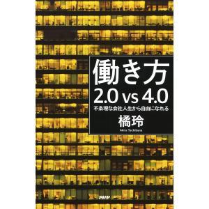働き方2.0vs4.0 不条理な会社人生から自由になれる 電子書籍版 / 著:橘玲