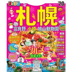 まっぷる 札幌 富良野・小樽・旭山動物園'20 電子書籍版 / 昭文社|ebookjapan