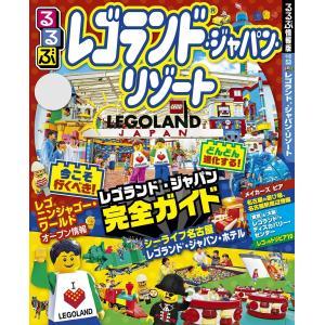 るるぶレゴランド・ジャパン・リゾート(2020年版) 電子書籍版 / JTBパブリッシング|ebookjapan