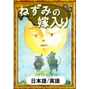 【初回50%OFFクーポン】ねずみの嫁入り 【日本語/英語版】 電子書籍版|ebookjapan