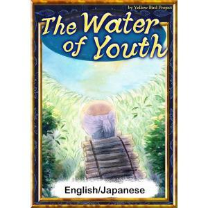 【初回50%OFFクーポン】The Water of Youth 【English/Japanese versions】 電子書籍版 ebookjapan