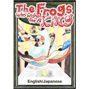【初回50%OFFクーポン】The Frogs who wished for a King 【English/Japanese versions】 ebookjapan