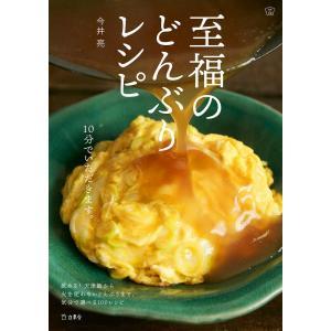 至福のどんぶりレシピ 料理の本棚 電子書籍版 / 著:今井亮|ebookjapan