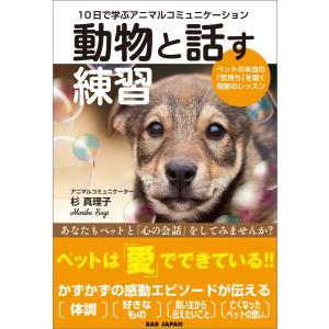 10日で学ぶアニマルコミュニケーション 動物と話す練習 電子書籍版 / 杉真理子|ebookjapan