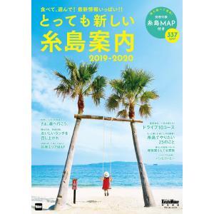 とっても新しい糸島案内 2019-2020 電子書籍版 / 編:KyushuWalker編集部