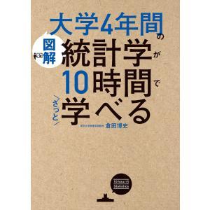 [図解]大学4年間の統計学が10時間でざっと学べる 電子書籍版 / 著者:倉田博史