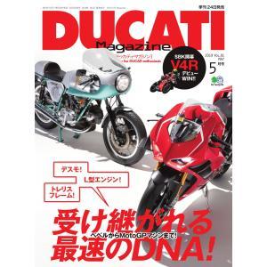 DUCATI Magazine 2019年5月号 電子書籍版 / DUCATI Magazine編集...