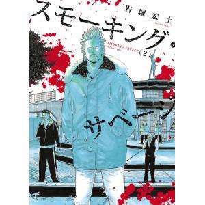 スモーキング・サベージ (2) 電子書籍版 / 岩城宏士|ebookjapan