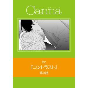 コントラスト 第3話 電子書籍版 / itz|ebookjapan