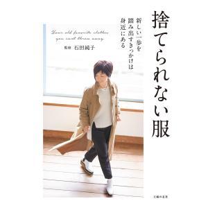 【初回50%OFFクーポン】捨てられない服 電子書籍版 / 石田 純子 ebookjapan