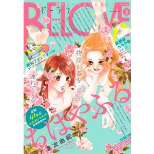 BE・LOVE 2019年5月号 [2019年4月1日発売] 電子書籍版 / BE・LOVE編集部|ebookjapan