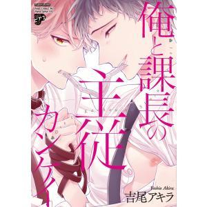 俺と課長の主従カンケイ 電子書籍版 / 吉尾アキラ ebookjapan
