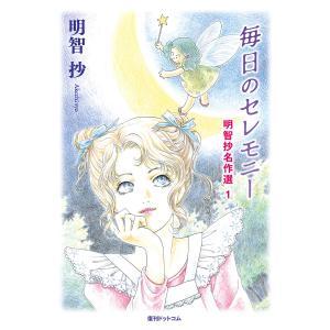毎日のセレモニー 電子書籍版 / 明智抄 ebookjapan