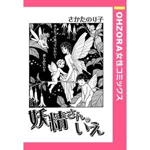妖精さんのいえ 【単話売】 電子書籍版 / さかたのり子 ebookjapan